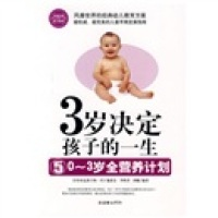 3岁决定孩子的一生5:0-3岁全营养计划