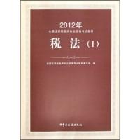 2012年注册税务师执业资格考试教材:税法1