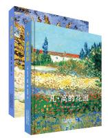 欧洲畅销凡高普及书:凡·高的花园+凡·高的树(套装共2册)