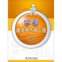 电气图识读入门丛书:学看建筑电气施工图
