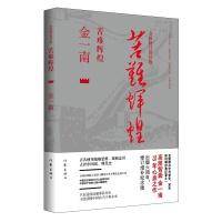 苦难辉煌(全新修订增补版)金一南中国历史热点