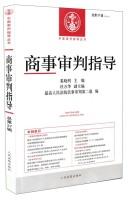 商事审判指导(总第37辑)(2014.1)