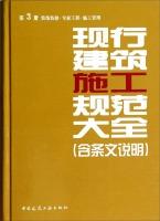 现行建筑施工规范大全(第3册装饰装修专业工程施工管理)