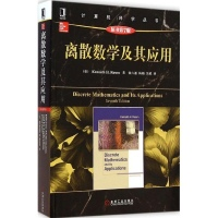 离散数学及其应用计算机与互联网书籍