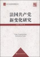 中共中央党校科研精品文库:法国共产党新变化研究