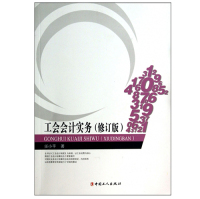 正版【现货】工会会计实务(修订版)中国工人出版社