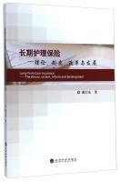长期护理保险:理论、制度、改革与发展