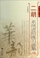 二胡系统进阶练习曲集(上册初、中级部分简谱版)
