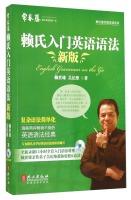 常春藤·赖世雄优能英语系列:赖氏入门英语语法(附光盘1张)
