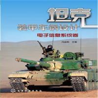 电子信息系统卷-坦克装甲车辆设计