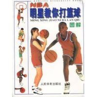 NBA明星教你打篮球图解