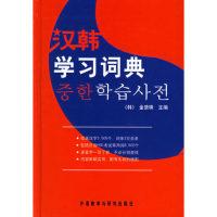 正版汉韩学习词典金贤珠外语教学与研究出版社韩语字典韩语词典韩语语法词典韩国语