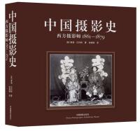 中国摄影史:西方摄影师(1861-1879)