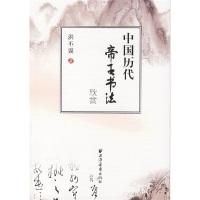 中国历代帝王书法欣赏