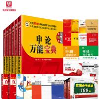 华图2016国家公务员考试用书模块宝典系列国家公务员考试教材6本