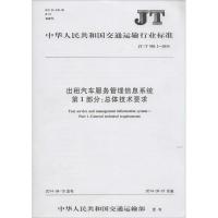 出租汽车服务管理信息系统第1部分总体技术要求JTT905.1-2014科技辞