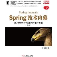 Spring技术内幕:深入解析Spring架构与设计原理(第2版)