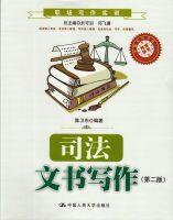 司法文书写作第二版陈卫东7300177755