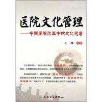 医院文化管理:中国医院改革中的文化思考