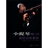 小提琴音阶训练教程(中高级·第1分册)