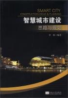 智慧城市建设思路与规划(附光盘1张)