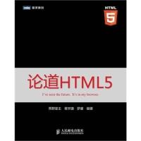 论道HTML5秀野堂主//蒋宇捷//罗睿正版书籍