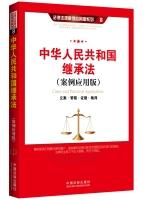 中华人民共和国继承法:立案·管辖·证据·裁判(案例应用版)