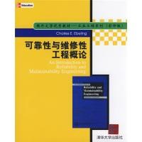 国外大学优秀教材·工业工程系列(影印版):可靠性与维修性工程概论