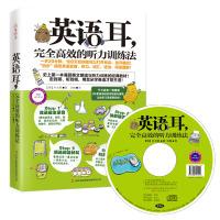 英语耳,完全高效的听力训练法(附MP3光盘)