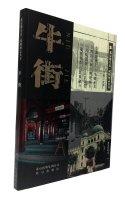 北京地方志·风物图志丛书牛街
