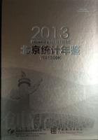 北京统计年鉴2013(中英文附赠电子版博鉴文化包邮)