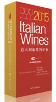 2015意大利葡萄酒年鉴