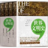 世界文明史革命时代杜兰特历史书籍