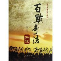 中国古代著名兵书研究:百战奇法解说