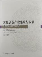文化创意产业集聚与发展:北京地区研究报告