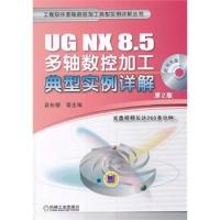 UGNX8.5多轴数控加工典型实例详解(第2版)(含光盘)高长银正版书籍