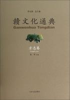 赣文化通典(方志卷)