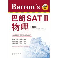 Barron's巴朗SAT2物理(最新版)