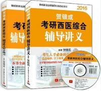 2016贺银成考研西医综合:辅导讲义+辅导讲义同步练习(套装共2册附光盘1张)