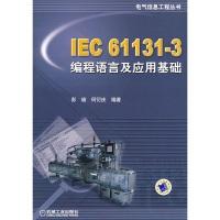 IEC61131-3编程语言及应用基础