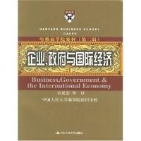 哈佛商学院案例(第2辑):企业、政府与国际经济