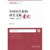中国社区新闻研究文献索引:19882012