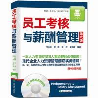 员工考核与薪酬管理(第六版)企业人力资源管理必备指南书籍