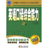 全国翻译专业资格(水平)考试指定教材:英语口译综合能力(3级最新修订版附MP3光盘)