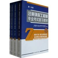 注册环保工程师专业考试复习教材(套装全4册)