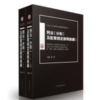 刑法分则及配套规定新释新解第三版(上下)