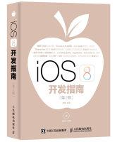 iOS8开发指南(第2版)