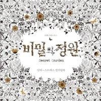 韩版秘密花园SecretGarden(KoreanEdition)