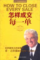 乔·吉拉德巅峰销售丛书:怎样成交每一单