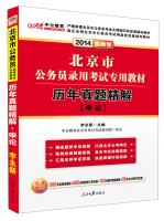 中公教育·2014北京市公务员录用考试专用教材:历年真题精解·申论(新版)